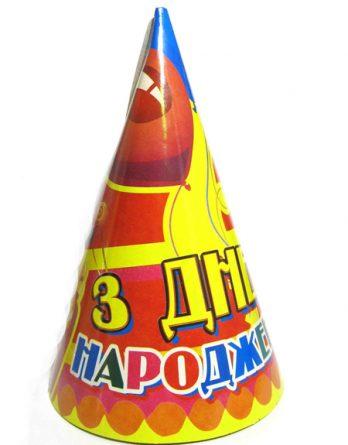 """Колпачок """"З днем народження"""" №2"""