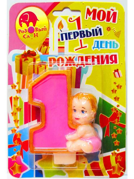 """Свечи """"Мой первый день рождения"""""""
