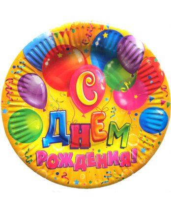 """Тарелка """"С днем рождения"""" №3"""