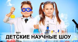 Детские научные шоу