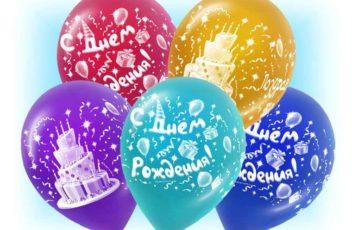 Особенные воздушные шарики на День рождения